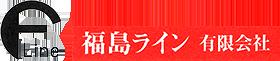 福島ライン有限会社